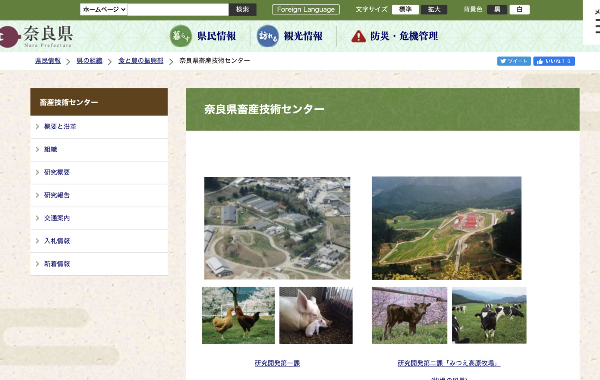 奈良県畜産技術センター