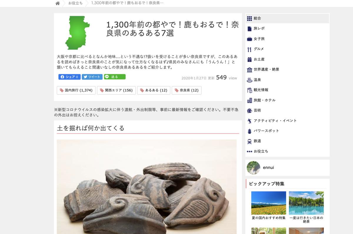 奈良県民あるある