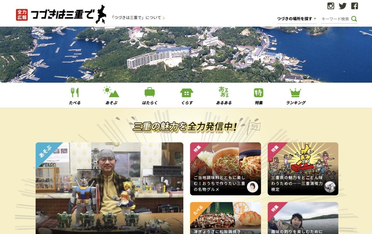 観光サイト