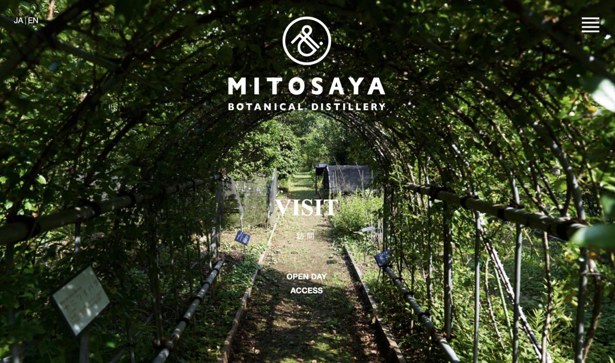 ミトサヤ薬草園蒸留所