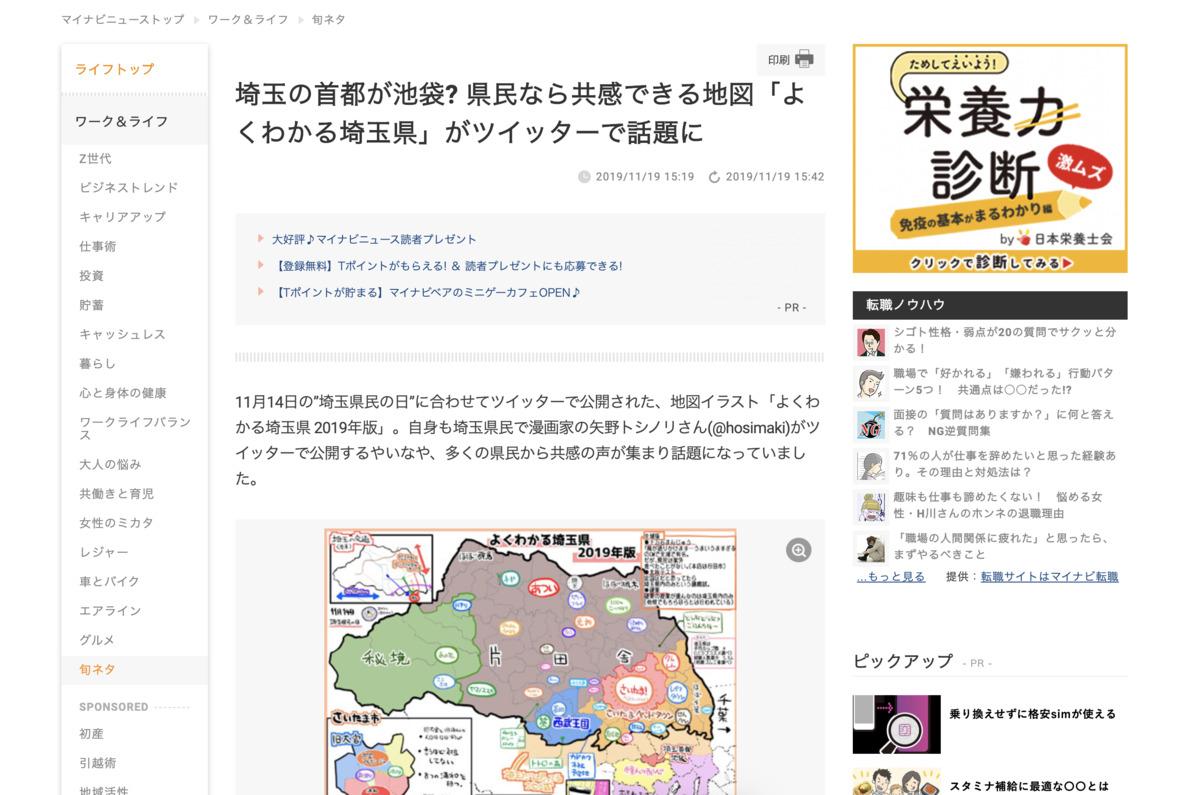 地図「よくわかる埼玉県」